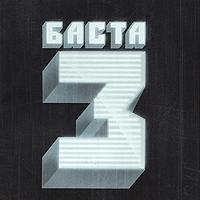 Баста. 3 - Баста
