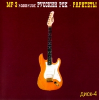 Various Artists. Русский Рок - Раритеты Диск 4. mp3 Collection - Александр Холкин