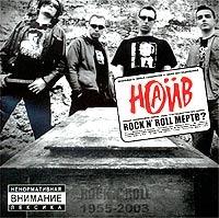 Наив. Rock N' Roll мертв? (2003) - Наив