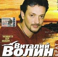 Виталий Волин. Брат - Виталий Волин