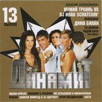Various Artists. Dinamit. Vypusk 13 - Kraski , Studiya 54 , Sveta , Aleksey (Professor) Lebedinskiy, Balagan Limited , Danko , Dima Bilan