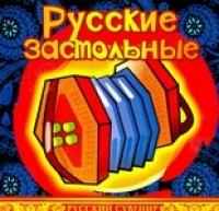 Русские Застольные (2004)