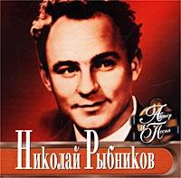 Akter i pesnya. Nikolaj Rybnikov - Nikolay Rybnikov