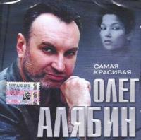 Олег Алябин. Самая красивая - Олег Алябин