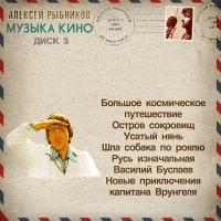 Aleksej Rybnikov. Muzyka Kino. Disk 3 - Aleksej Rybnikov