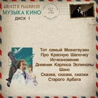 Алексей Рыбников. Музыка Кино. Диск 1 - Алексей Рыбников
