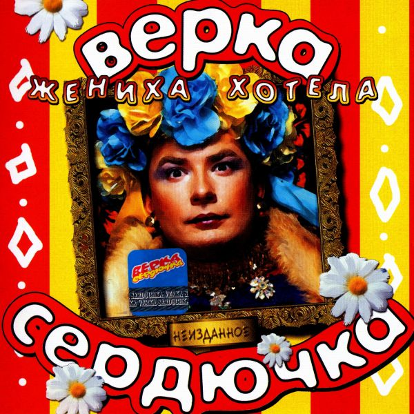 CD Диски Верка Сердючка. Жениха хотела - Андрей Данилко (Верка Сердючка)