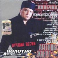 Anatolij Polotno. Kolechko - Anatoliy Polotno