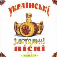 Ukrainskie zastolnye pesni (Ukraïnski zastolni pisni) - Podillja