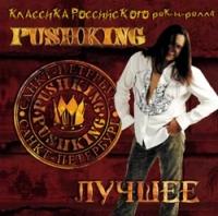 Pushking. Лучшее - Pushking
