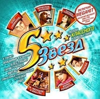 Various Artists. 5 Zvezd. Klassnyj 2 - Natasha Koroleva, Alena Apina, Strelki , Via Gra (Nu Virgos) , Hi-Fi , Vyacheslav Butusov, Vladimir Kuzmin