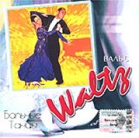 Бальные Танцы  Вальс