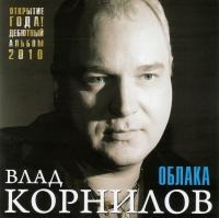 Влад Корнилов. Облака - Влад Корнилов