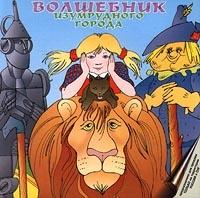 Volshebnik Izumrudnogo Goroda - Georgiy Vicin, Anatolij Papanov, Rostislav Plyatt, E Fricman, Maria Babanova