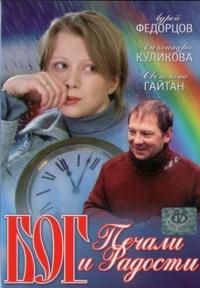 Bog petschali i radosti - Evgeniy Semenov, Stepan Kovalenko, Andrey Fedorcov, Svetlana Gaytan, Aleksandra Kulikova