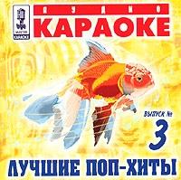 Аудио Караоке: Лучшие поп-хиты. Выпуск Nr. 3