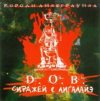 D.O.B. Community Сирджей & Лигалайз. Короли андерграунда - D.O.B. Community , Лигалайз , Sir-J
