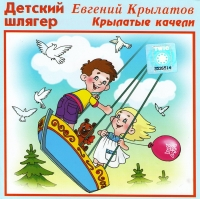 Евгений Крылатов. Детский шлягер. Крылатые качели (2007) - Евгений Крылатов