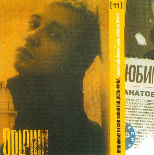 Audio CD Dolphin. Lyubimye pesni fanatov Delfina. Kollektsionnoe izdanie. Disk 11 - Delfin / Dolphin