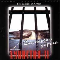 Gennadiy Zharov i Gruppa Amnistiya II.  Skolzkaya Doroga - Gennadiy Zharov, Gruppa Amnistiya II