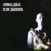 Animal Джаz. Если дышишь - Animal ДжаZZ