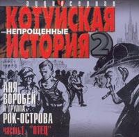 Anya Vorobey i gruppa Rok Ostrova. Kotuyskaya istoriya 2. Chast 1. Otets - Rok-ostrova , Anya Vorobey
