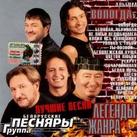 Белорусские песняры. Вологда. Легенды жанра - Белорусские песняры