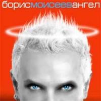 Audio CD Boris Moiseev. Angel - Boris Moiseev