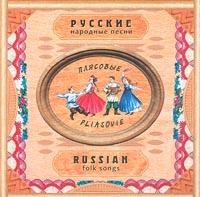 Folk Songs. Russian dance songs (Narodnye pesni. Russkie plyasovye) - Lidiya Ruslanova, G Zajcev, Lyudmila Maksakova