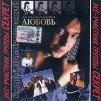 Andrey Zabludovskiy. To, chto nazyvaetsya Lyubov - Andrej Zabludovskij