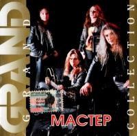 Мастер. Grand Collection - Мастер