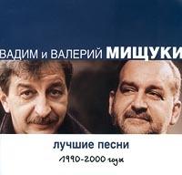 Vadim i Valerij Mischuki. Luchshie pesni 1990-2000 gody. Akusticheskij albom - Vadim Mischuk, Valeriy Mischuk