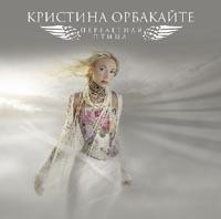Kristina Orbakayte. Pereletnaya ptitsa - Kristina Orbakaite