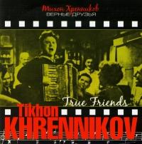 Tikhon Khrennikov. True Friends (Tichon Chrennikow. Wernye drusja) - Tihon Hrennikov