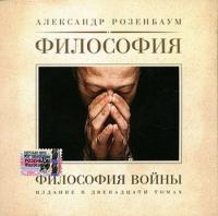Александр Розенбаум. Философия Войны - Александр Розенбаум