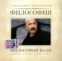 Александр Розенбаум. Философия Воли - Александр Розенбаум