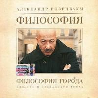 Aleksandr Rozenbaum. Filosofiya Goroda - Alexander Rosenbaum