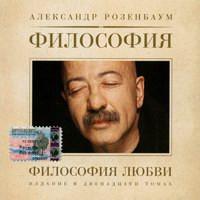 Aleksandr Rozenbaum. Filosofiya Lyubvi - Alexander Rosenbaum