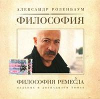 Aleksandr Rozenbaum. Filosofiya Remesla - Alexander Rosenbaum