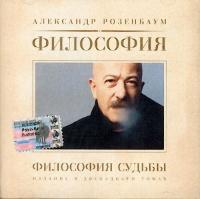 Aleksandr Rozenbaum. Filosofiya Sudby - Alexander Rosenbaum