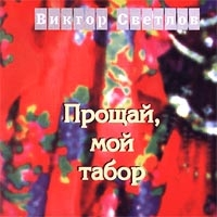 Прощай, Мой Табор - Виктор Светлов