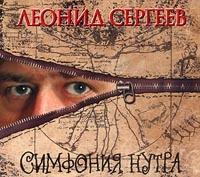 Леонид Сергеев. Симфония нутра - Леонид Сергеев