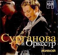 Сурганова и Оркестр. Живой - Светлана Сурганова, Сурганова и Оркестр