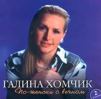 По-женски О Вечном - Галина Хомчик