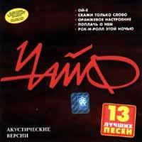 CHajF. Akusticheskie versii (1999) - ChayF