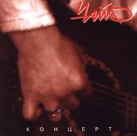 CHajF. Kontsert (2 CD) - ChayF