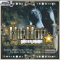 Various Artists. Hip-Hop Generation. mp3 Коллекция - Black & White Family , M-095 , Этридо и Арман , Встречная Тяга , Формация , Q Fast, Генератор М