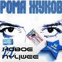 Roma ZHukov. Novoe. Luchshee. 16 hitov 1989 - 2002 - Roma Zhukov