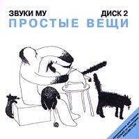 Prostye Veschi  Disk 2 - Zvuki MU