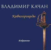 Владимир Качан. Кавалергарды. Избранное - Владимир Качан
